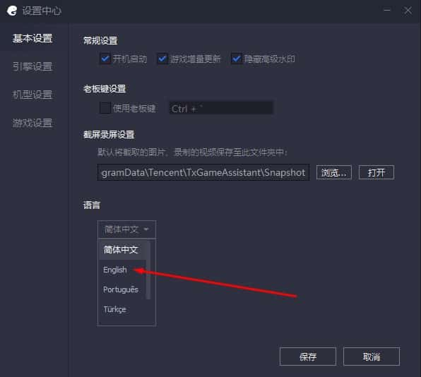 Cara mengubah bahasa pada emulator tencent gaming buddy 2